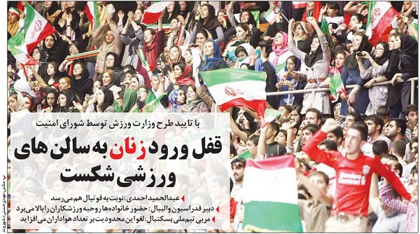Ban On Women Attending Sports Matches: Eased by Iran